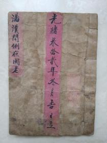 清代山东少见地方鼓词《满汉斗》卷三卷四一册,讲述刘墉与阁老夜里红的故事!