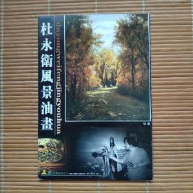 杜永卫风景油画(作品介绍折页)