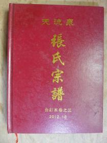 天流泉张氏宗谱合订本卷之三 【卷六、七、八】