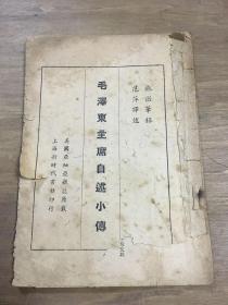 毛泽东主席自述小传(1949年)无封面无封底
