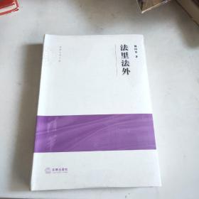 法里法外:清华大学法学院文集