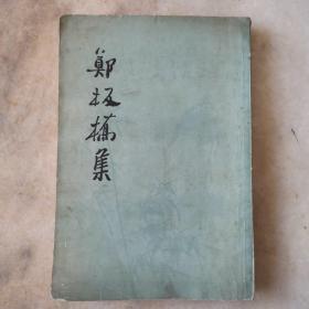 郑板桥集 1986年版