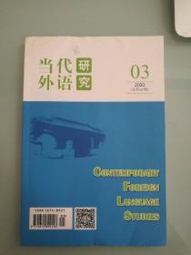 当代外语研究(2020年第3期)