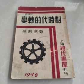 新文学: 遭国民党查禁  民国三十五年版 《 划时代的转变 》 郭沫若著 上海现代书屋出版