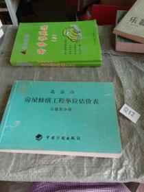 北京市房屋修缮工程单位估价表. 1, 土建分册