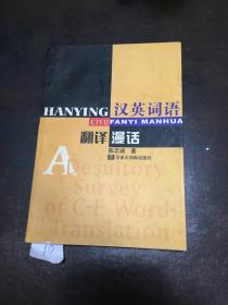汉英词语翻译漫话