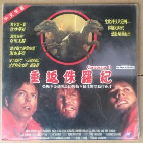 原版电影《重返侏罗纪2》中文字幕 大原原版LD镭射大影碟