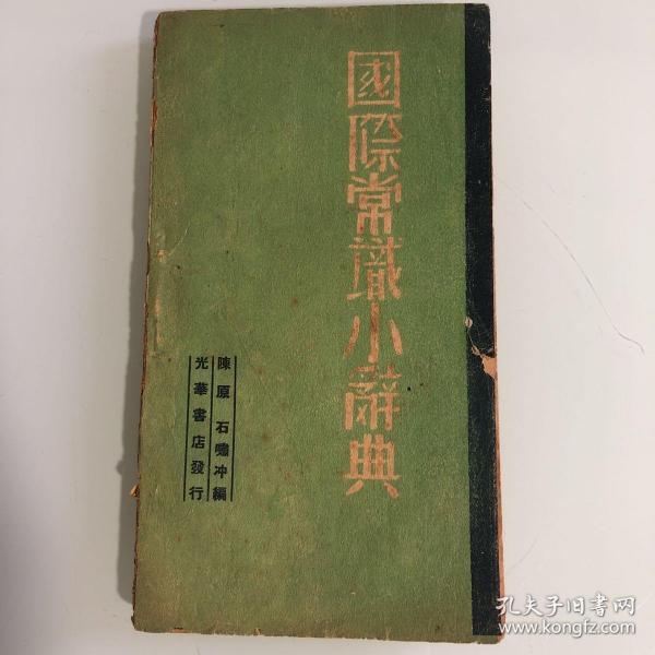 国际常识小辞典