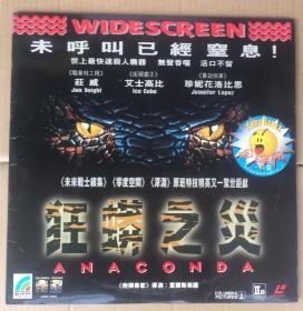 原版电影《狂蟒之灾》中文字幕 ERA原版LD镭射大影碟