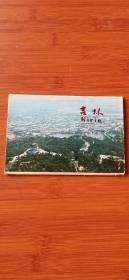 吉林明信片【1978年】一套12张全