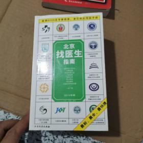 北京找医生指南