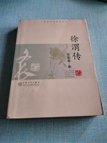 徐渭传/仅印4000册第1版1印