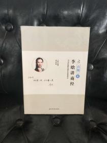 李晗讲商经之真题6 李晗