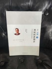 刘凤科讲刑法之真题1 刘凤科