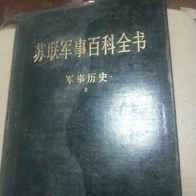 苏联军事百科全书军事历史上