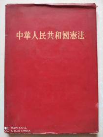 《中华人民共和国宪法》 1954年 宪法 开幕词 报告 竖版繁体印刷 新中国第一部宪法