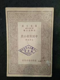 万有文库:中国商业小史(1930年1版1印王孝通著)