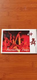 中国满族新城戏《神舞》明信片8张全