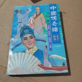 中国传奇谱.才子传奇