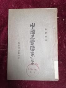 1946年沪初版/赵曾珏先生著作==中国之电信事业(内录电信建设之原则/发展之过程/电信器材之管制与制造/电信业务/管理及人事等)