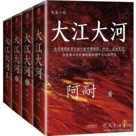 大江大河:全景展现改革开放以来中国经济、社会、生活变迁:长篇小说