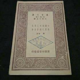 万有文库:中国都市化工业程度之统计分析(1933年1版1印)
