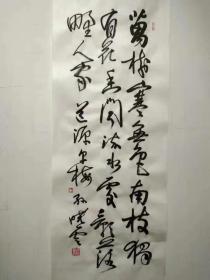书协主席、南京流出,著名书法家、孙晓云、书法--应该是仿品