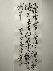 书协主席、南京流出,著名书法家、孙晓云、书法--好像是仿品
