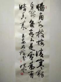 书协主席、南京流出,著名书法家、孙晓云、书法--是仿品?