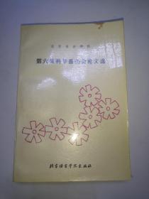第六届科学报告会论文选 【北京语言学院】