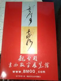 魏启后书画数字展览馆谈艺录第九期