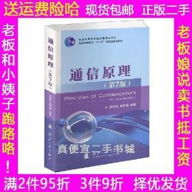 通信原理-第七版樊昌信国防工业出版社