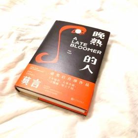 【小禾书房私藏】晚熟的人精装版 莫言 几乎全新仅阅读一次  包邮赠爱