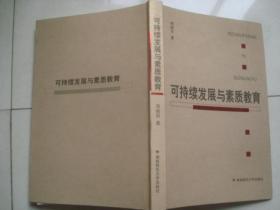 可持续发展与素质教育,作者签赠本