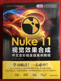 Nuke 11视觉效果合成中文全彩铂金版案例教程〔附光盘〕
