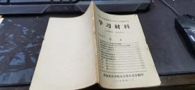 中国人民解放军政治思想工作经验材料学习资料  32开本