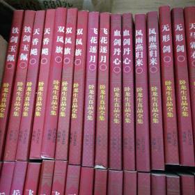 卧龙生真品全集 (分两箱,两箱1套)全39套 97本 二版二印.原箱包装 未翻阅