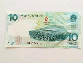 奥运钞绿钞2008年奥运纪念钞