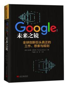 Google:未来之镜:全球创新巨头真正的工作、思索与规划