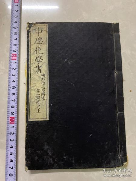清代 和刻 中学化学书 存一册