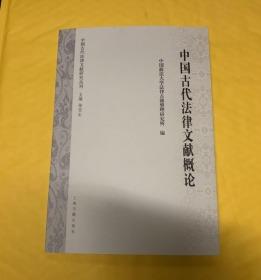 中国古代法律文献概论/中国古代法律文献研究丛刊