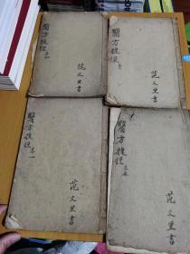 医方捷径指南全书 民国四年(4卷全如图)24CM.16CM