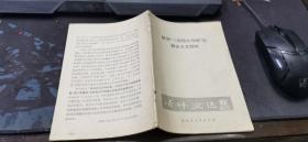 批判三项指示为纲的修正主义纲领    活页文献1976.2  32开本