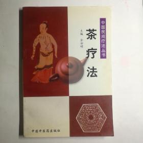 中国民间疗法丛书--茶疗法【 正版品新 一版一印 现货实拍 】