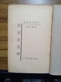 应用气象学(中华百科丛书)