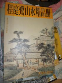 程庭鹭山水精品册(C)