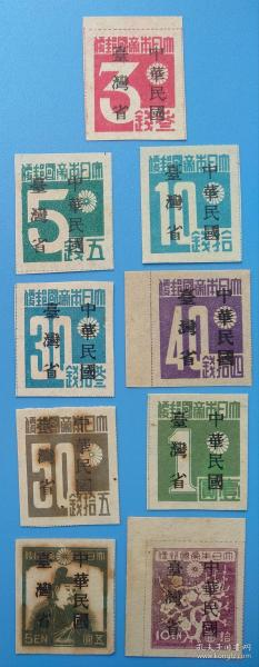 """(TA1)民国常台1 """"中华民国台湾省""""暂用邮票 (发行量78万套)"""