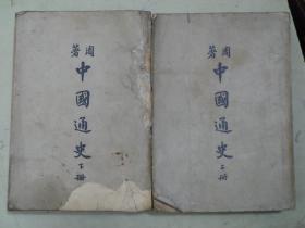 周著 中国通史(上下册)【民国上海12版】