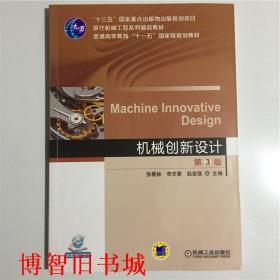 机械创新设计 第3版第三版 张春林 李志香 机械工业出版社 9787111544845
