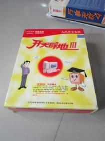 老版:洪恩软件 开天辟地3 几天学会电脑(盒装8CD+用户服务指南)